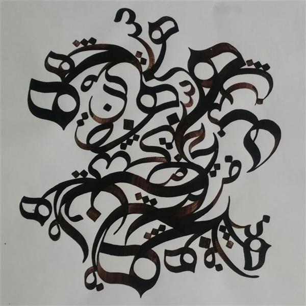 هنر خوشنویسی محفل خوشنویسی arman sardari .