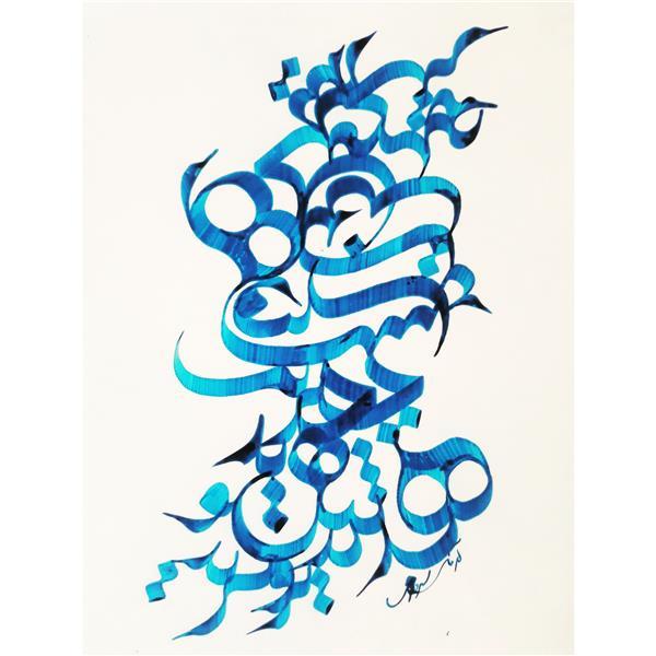 هنر خوشنویسی محفل خوشنویسی arman sardari