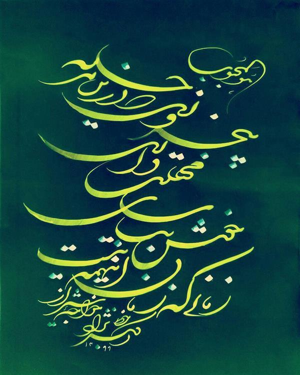 هنر خوشنویسی محفل خوشنویسی علی اکبرنژاد هوالمحبوب   پنج روزی که درین مرحله مهلت داری خوش بیاسای زمانی که زمان اینهمه نیست  شعر: #حافظ  خط: #اکبرنژاد #بداهه_نویسی