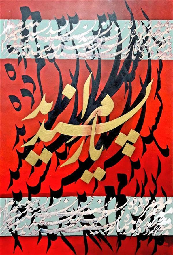 هنر خوشنویسی محفل خوشنویسی ابراهیم دلاوران نقاشی خط روی بوم با رنگ اکرلیک  نام اثر:یار پسندید مرا اندازه اثر ۱۰۰*۷۰