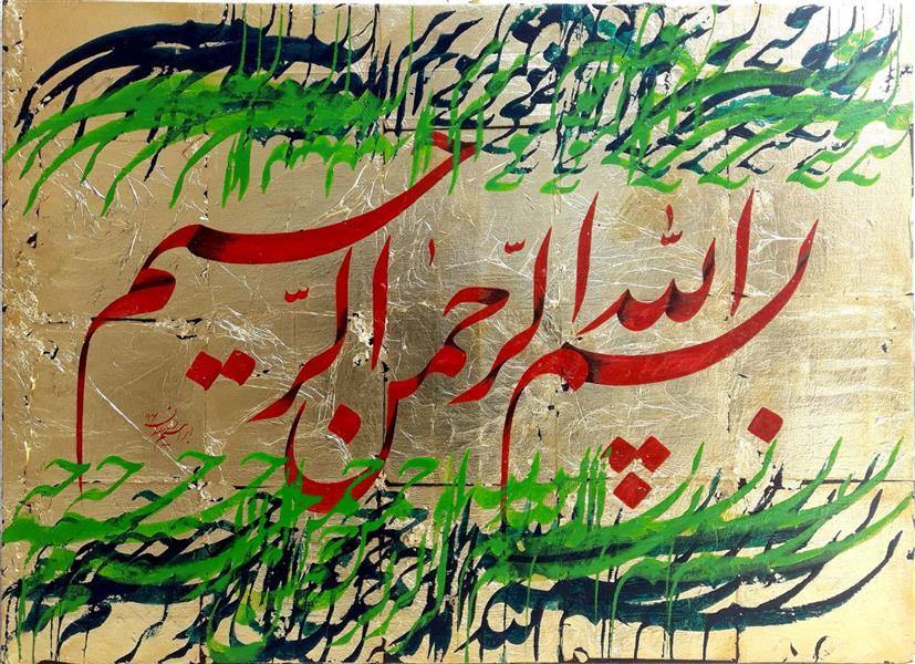 هنر خوشنویسی محفل خوشنویسی ابراهیم دلاوران نام اثر: بسم الله اندازه اثر :۵۰*۷۰ ورق طلا و رنگ ترک روی بوم
