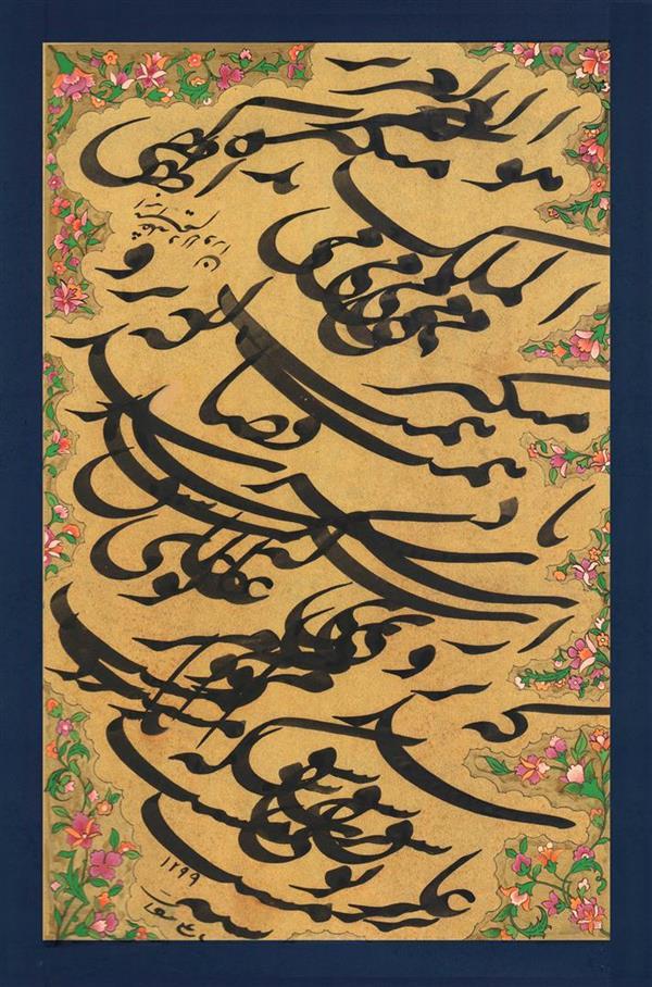 هنر خوشنویسی محفل خوشنویسی ابراهیم دلاوران اندازه اثر:۵۰*۷۰ نام اثر:سیاه مشق