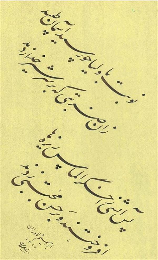هنر خوشنویسی محفل خوشنویسی ابراهیم دلاوران چلیپای نستعلیق  فروخته شده