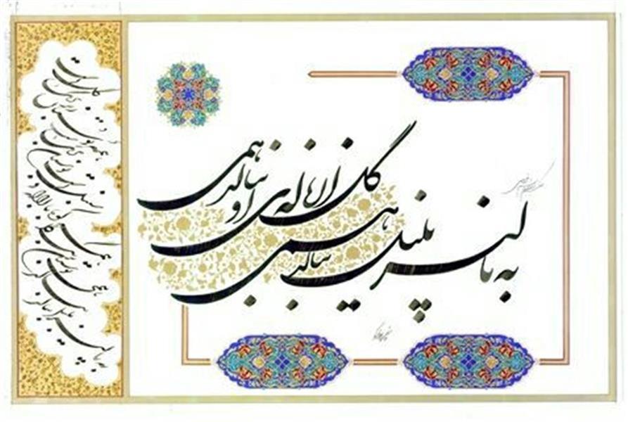 هنر خوشنویسی محفل خوشنویسی رویا شهرکی رویا شهرکی شکسته نستعلیق و تذهیب 1392 فردوسی