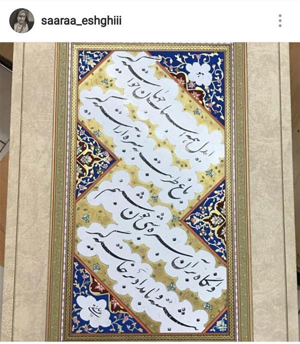 هنر خوشنویسی محفل خوشنویسی سارا عشقی اثر ارایه شده در نمایشگاه بانوان خوشنویس ایران،سال 95