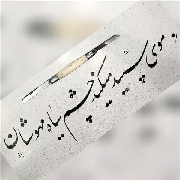 هنر خوشنویسی محفل خوشنویسی سارا عشقی #سطر_نویسی قلم هشت میلیمتر سال 98 شعر از سعدی