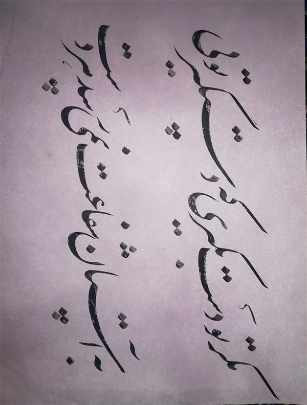 هنر خوشنویسی محفل خوشنویسی سارا عشقی قلم 7 میلیمتر دوسطری کاغذ ابروباد دستی سال 98