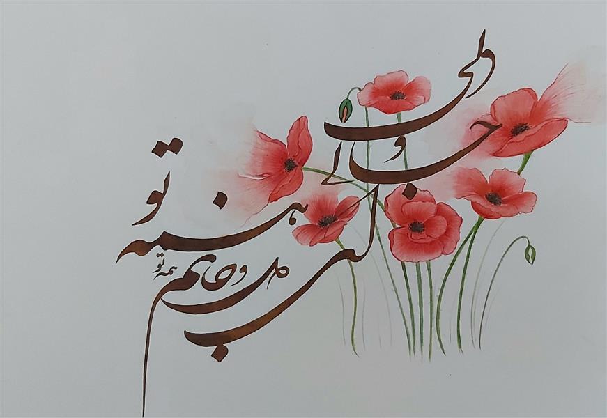 هنر خوشنویسی محفل خوشنویسی مرجان میرخاتمی جانی و دلی ای دل و جانم همه تو #آبرنگ #نقاشیخط #خوشنویسی