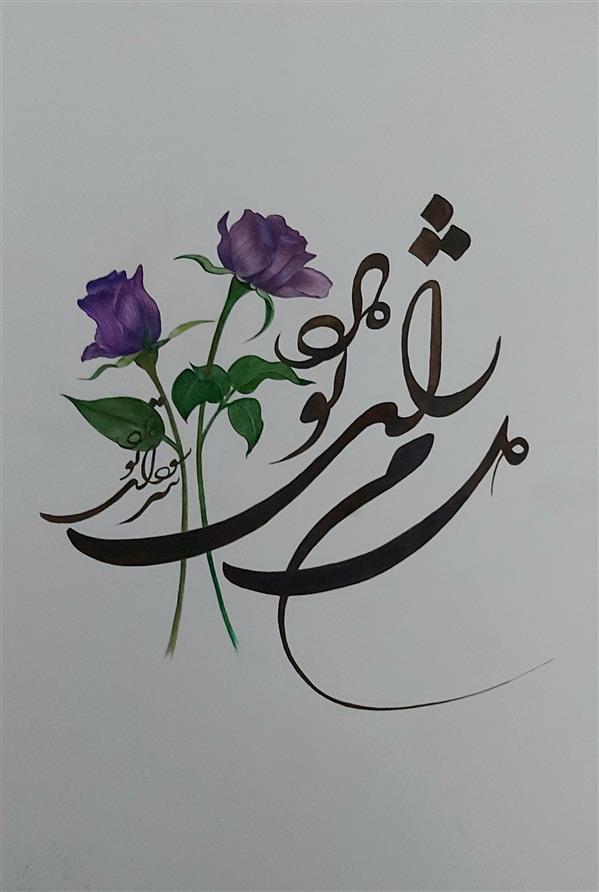 هنر خوشنویسی محفل خوشنویسی مرجان میرخاتمی دل من رای تو دارد سر سودای تو دارد #آبرنگ #نقاشیخط #خوشنویسی