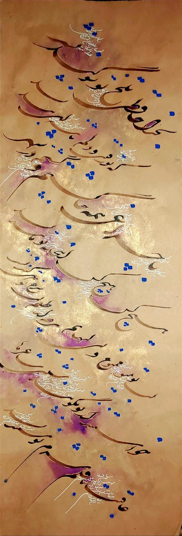 هنر خوشنویسی محفل خوشنویسی مرجان میرخاتمی بخداحافظی تلخ تو سوگند نشد .... #خوشنویسی #نقاشیخط #آبرنگ #مرجان_میرخاتمی