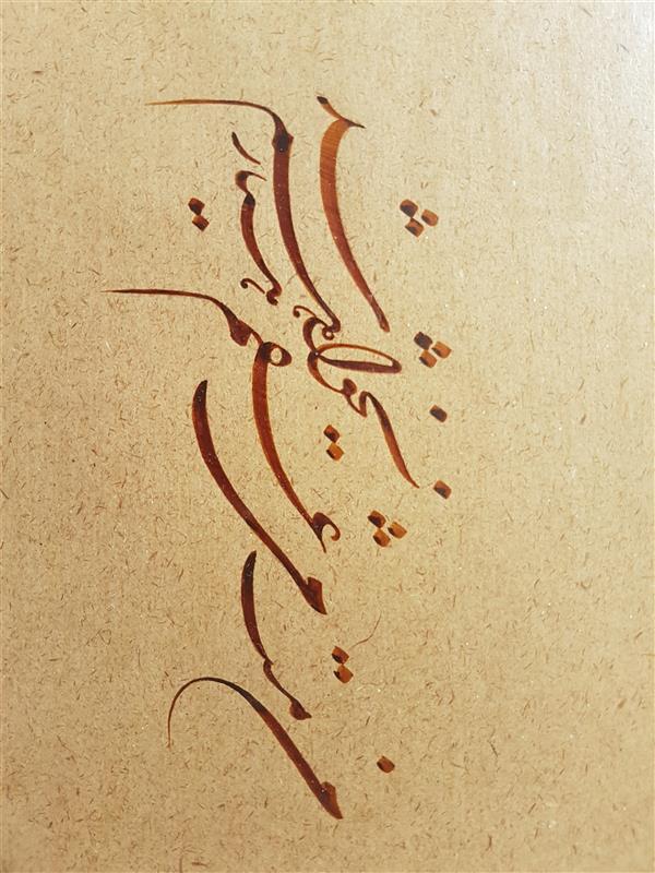 هنر خوشنویسی محفل خوشنویسی سحر نقدی #عشق من مست می عشقم هشیار نخواهم شد