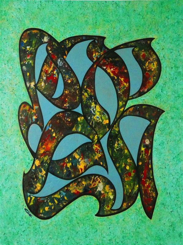 هنر خوشنویسی محفل خوشنویسی احمدبهمنی پویا چهارقل /فرم انتزاعی/ رنگ اکرولیک /روی بوم ۸۰*۸۰