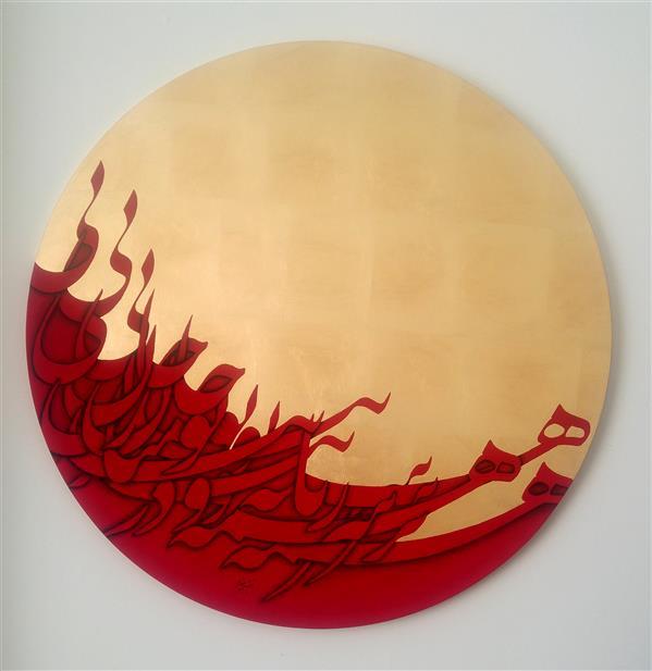 هنر خوشنویسی محفل خوشنویسی آرش مقدم همه بر سر زبانند و تو در میان جانی / ورق طلا روی بوم دایره قطر 80 سانتیمتر #بوم_دایره #تابلو_دایره #ورق_طلا #نقاشیخط