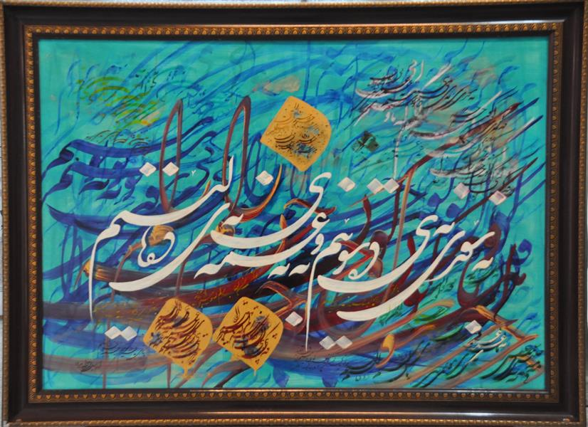 هنر خوشنویسی محفل خوشنویسی اسماعیل عزت خواه متریال: رنگ آکریلیک - سال خلق اثر:1399 - اثر : اسماعیل عزت خواه