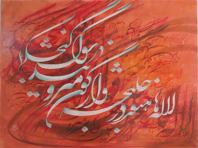 هنر خوشنویسی محفل خوشنویسی اسماعیل عزت خواه نقاشیخط _ رنگ آکریلیک روی بوم_ سال خلق اثر 99 - اسماعیل عزت خواه