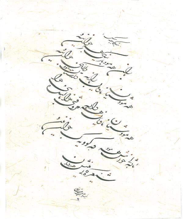 هنر خوشنویسی محفل خوشنویسی اسماعیل عزت خواه خوشنویسی شعر #شیرکو بیکس روی کاغذ آهار مهره- ابعاد:30*30 سانتی متر- سال 99
