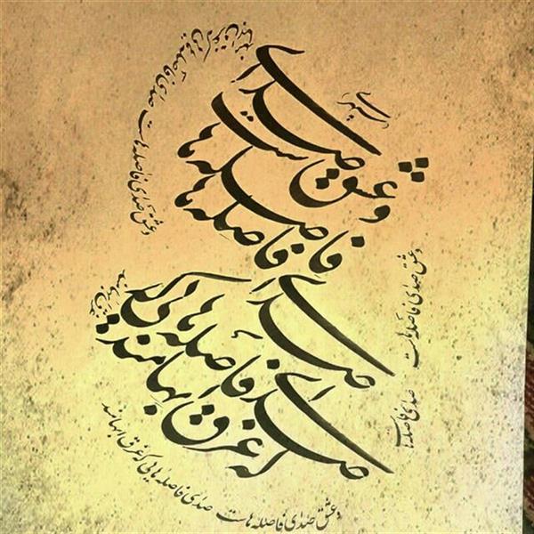 هنر خوشنویسی محفل خوشنویسی کریم شیرالی شعر سهراب سپهری