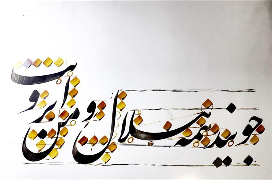 هنر خوشنویسی محفل خوشنویسی احمد آلبورشم ۰۰۰۰۰
