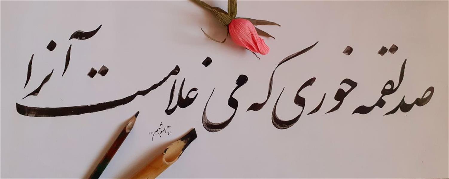 هنر خوشنویسی محفل خوشنویسی احمد آلبورشم صدلقمه خوری که می غلامست آنرا