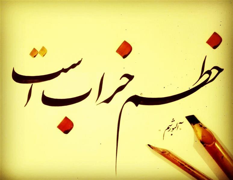 هنر خوشنویسی محفل خوشنویسی احمد آلبورشم خطم خراب است
