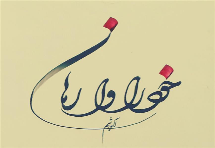هنر خوشنویسی محفل خوشنویسی احمد آلبورشم خود را وا رهان