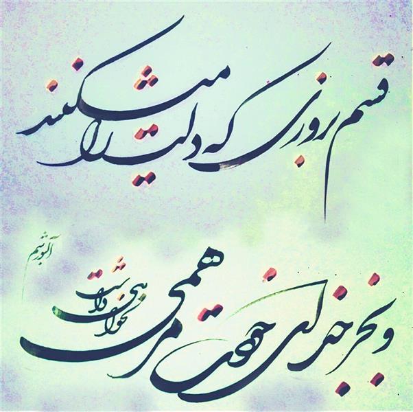 هنر خوشنویسی محفل خوشنویسی احمد آلبورشم قسم به روزی که دلت را می شکنند  و بجز خدایت مرهمی نخواهی یافت