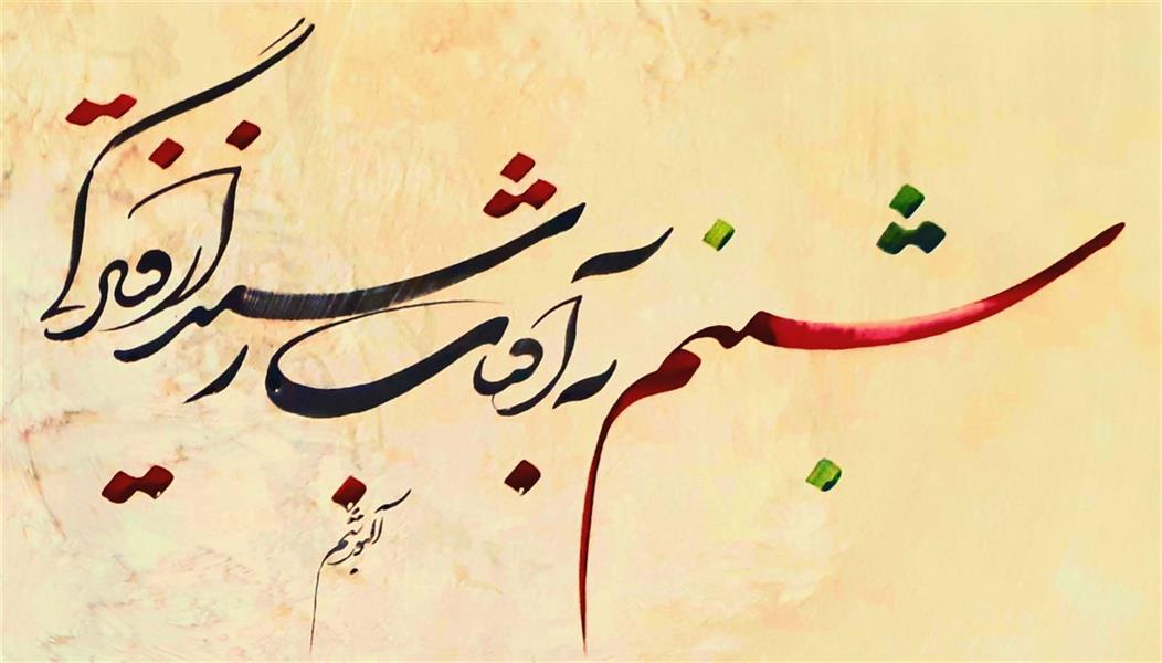 هنر خوشنویسی محفل خوشنویسی احمد آلبورشم شبنم به آفتاب رسید از فتادگی