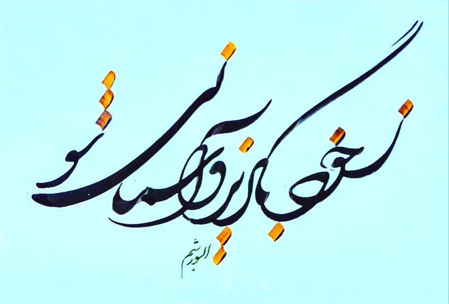 هنر خوشنویسی محفل خوشنویسی احمد آلبورشم زخود بگریز و آسمانی شو