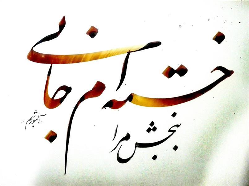 هنر خوشنویسی محفل خوشنویسی احمد آلبورشم خسته ام جانی ببخش مرا