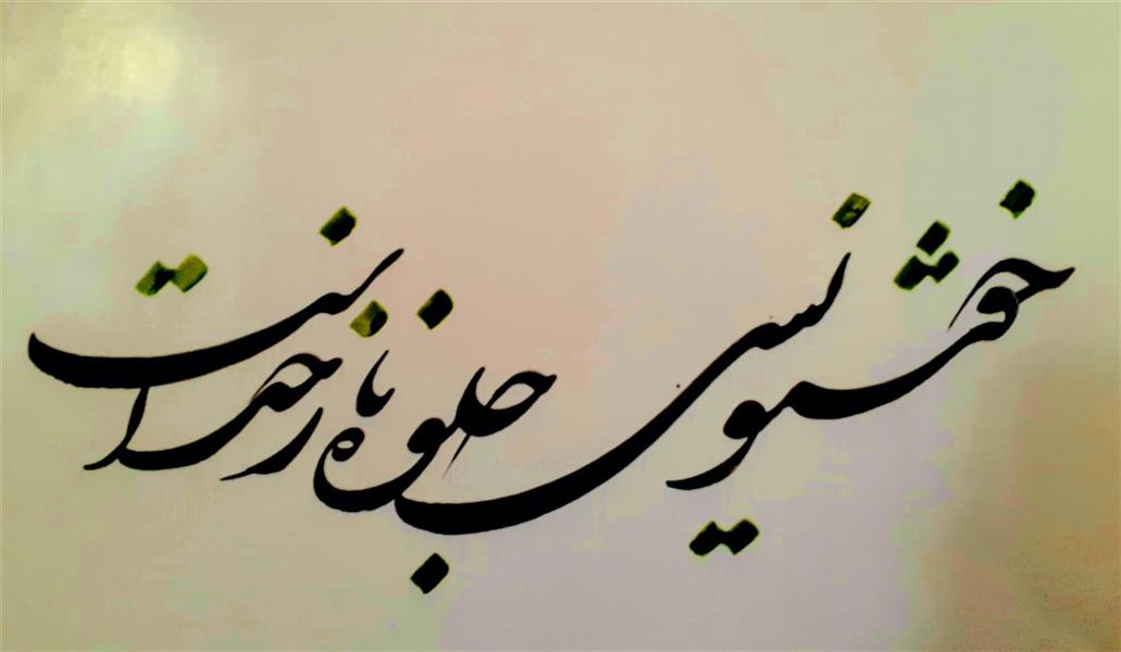 هنر خوشنویسی محفل خوشنویسی احمد آلبورشم خوشنویسی جلوه ناز خداست