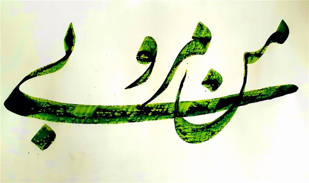 هنر خوشنویسی محفل خوشنویسی احمد آلبورشم بی من مرو
