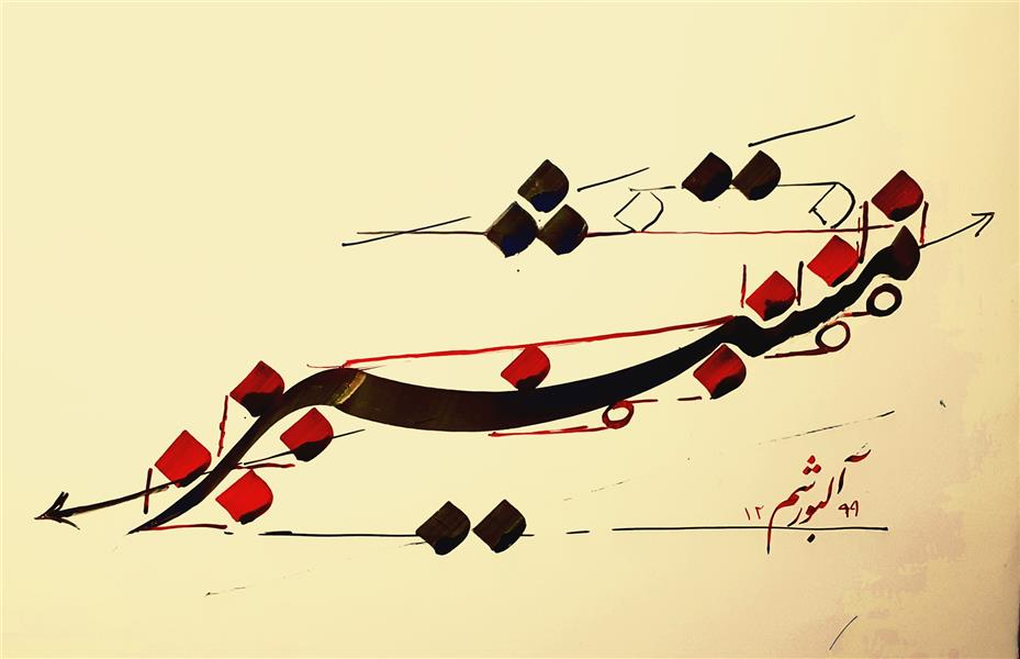 هنر خوشنویسی محفل خوشنویسی احمد آلبورشم اثرآموزشی