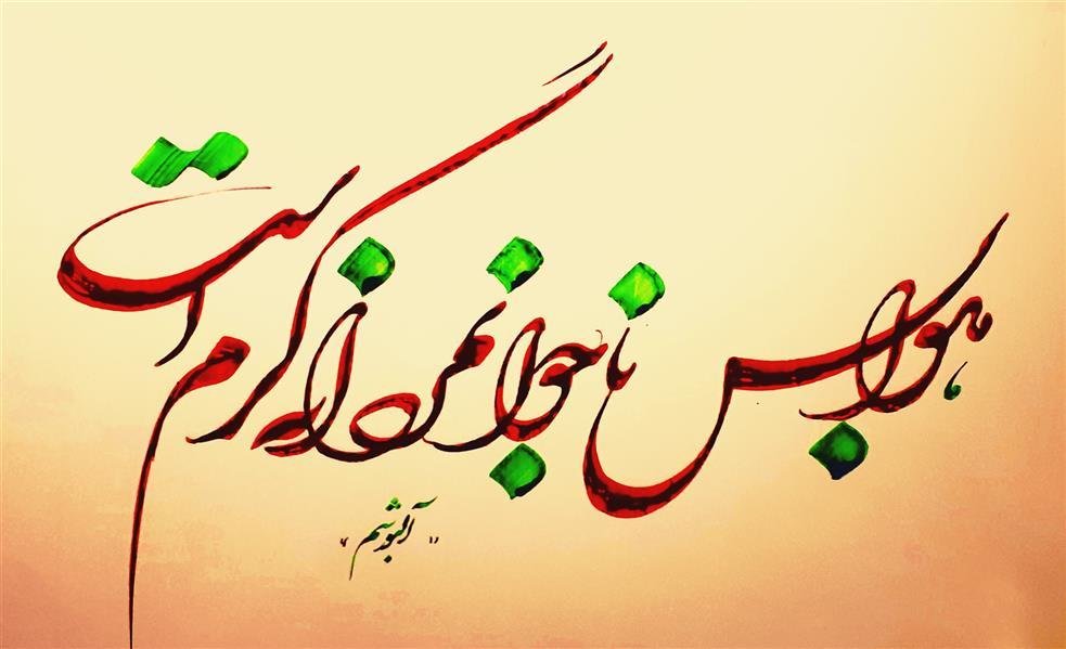 هنر خوشنویسی محفل خوشنویسی احمد آلبورشم هوابس ناجوانمردانه گرم است  . به وقت خرمشهر و آبادان