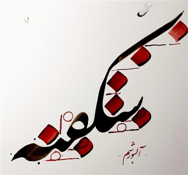هنر خوشنویسی محفل خوشنویسی احمد آلبورشم اثر آموزشی