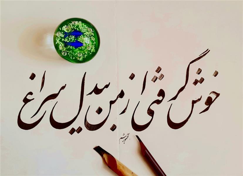 هنر خوشنویسی محفل خوشنویسی احمد آلبورشم ..