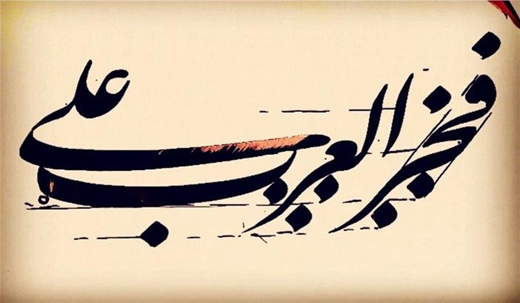 هنر خوشنویسی محفل خوشنویسی احمد آلبورشم ....