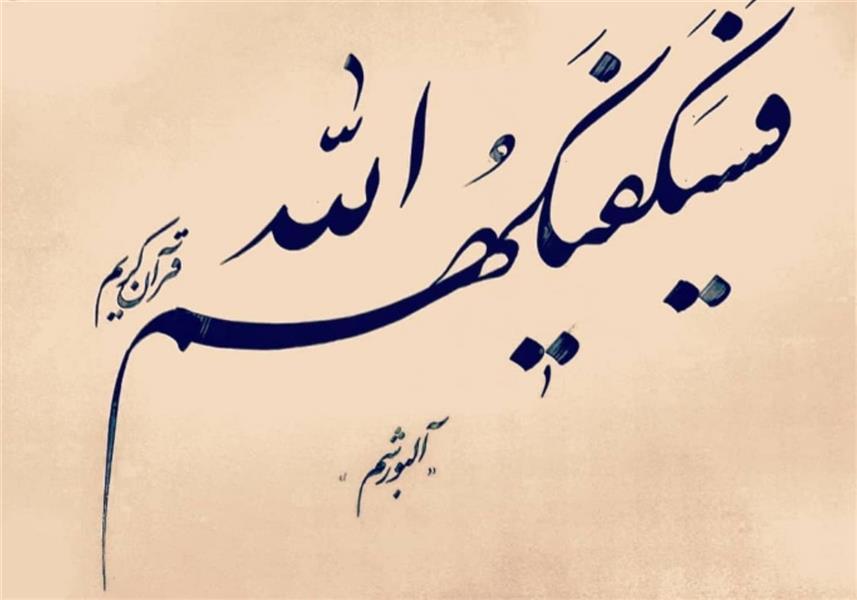 هنر خوشنویسی محفل خوشنویسی احمد آلبورشم فَسَیَکفیکَهُمُ الله
