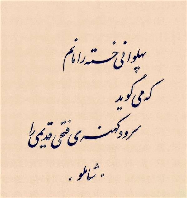 هنر خوشنویسی محفل خوشنویسی احمد آلبورشم خط احمد آلبورشم