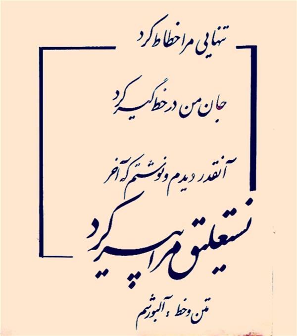 هنر خوشنویسی محفل خوشنویسی احمد آلبورشم ۰۰۰۰