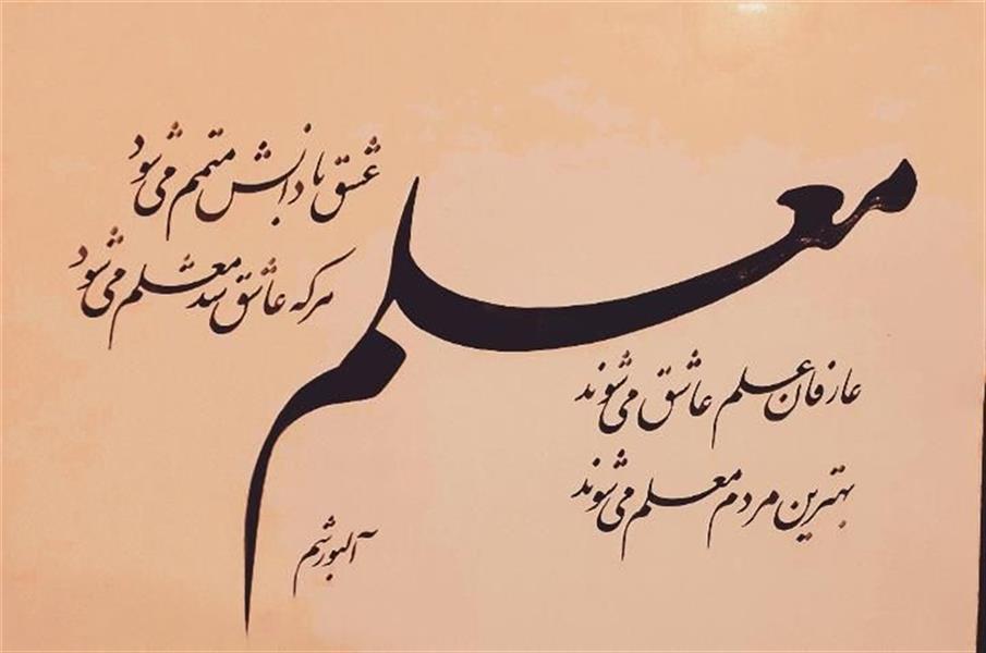 هنر خوشنویسی محفل خوشنویسی احمد آلبورشم ۰۰۰