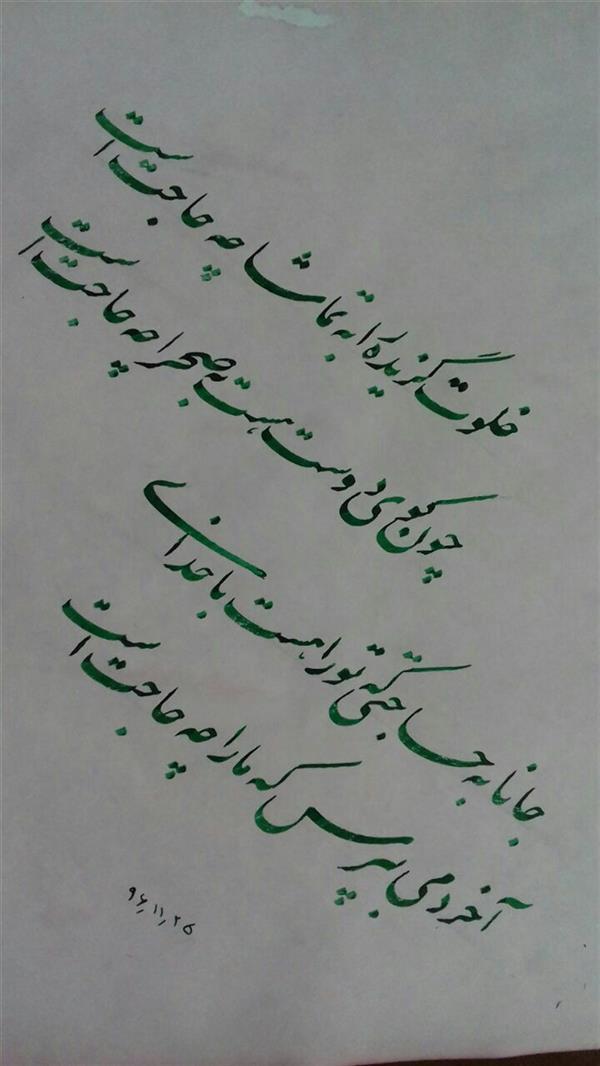 هنر خوشنویسی محفل خوشنویسی کلک  شیدایی از اشعار  بی نظیر حضرت حافظ
