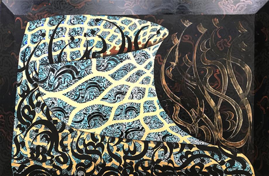هنر خوشنویسی محفل خوشنویسی محمدرضا جوادی نسب برداشتی سه بعدی از نقش هندسی طاق مسجد شیخ لطف الله  ترکیب مواد روی بوم برجسته