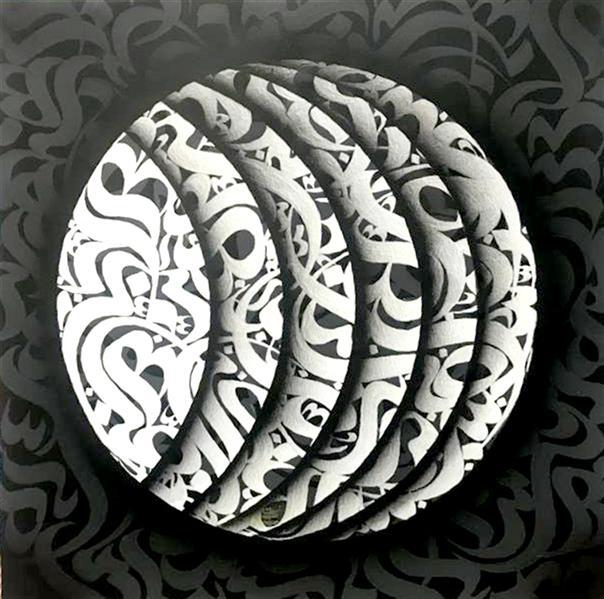 هنر خوشنویسی محفل خوشنویسی محمدرضا جوادی نسب اکریلیک روی بوم عنوان : ماه من