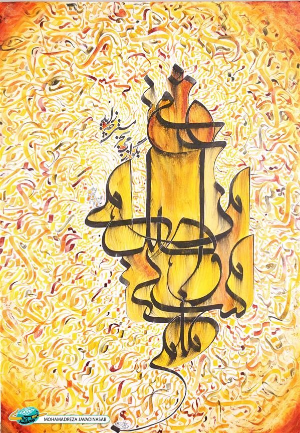 هنر خوشنویسی محفل خوشنویسی محمدرضا جوادی نسب منم مستی و اصل من می عشق مرکب رنگی روی بوم