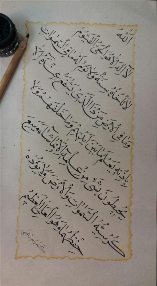 هنر خوشنویسی محفل خوشنویسی وحید نجفی آیت الکرسی بخط نسخ ایرانی  با اقتباس از خط استاد بنی رضی