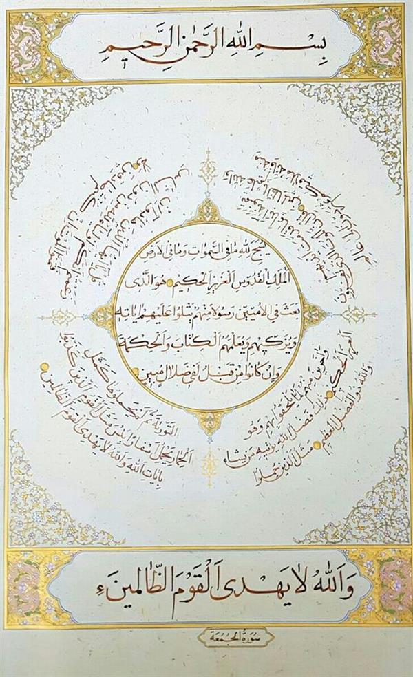 هنر خوشنویسی محفل خوشنویسی وحید نجفی آیاتی از سوره ی جمعه به خط نسخ ایرانی
