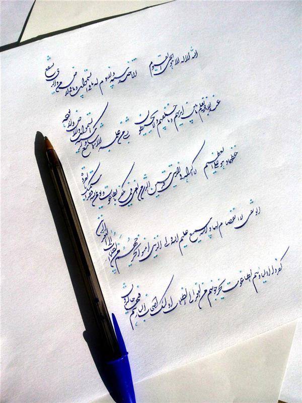 هنر خوشنویسی محفل خوشنویسی شمس کتابت آیه مبارکه الکرسی خط شکسته نستعلیق خودکار 1.6 آبی جهت مشاهده اموزش ها و اثار بیشتر کلیک کنید: 🆔 @khat_sharhani