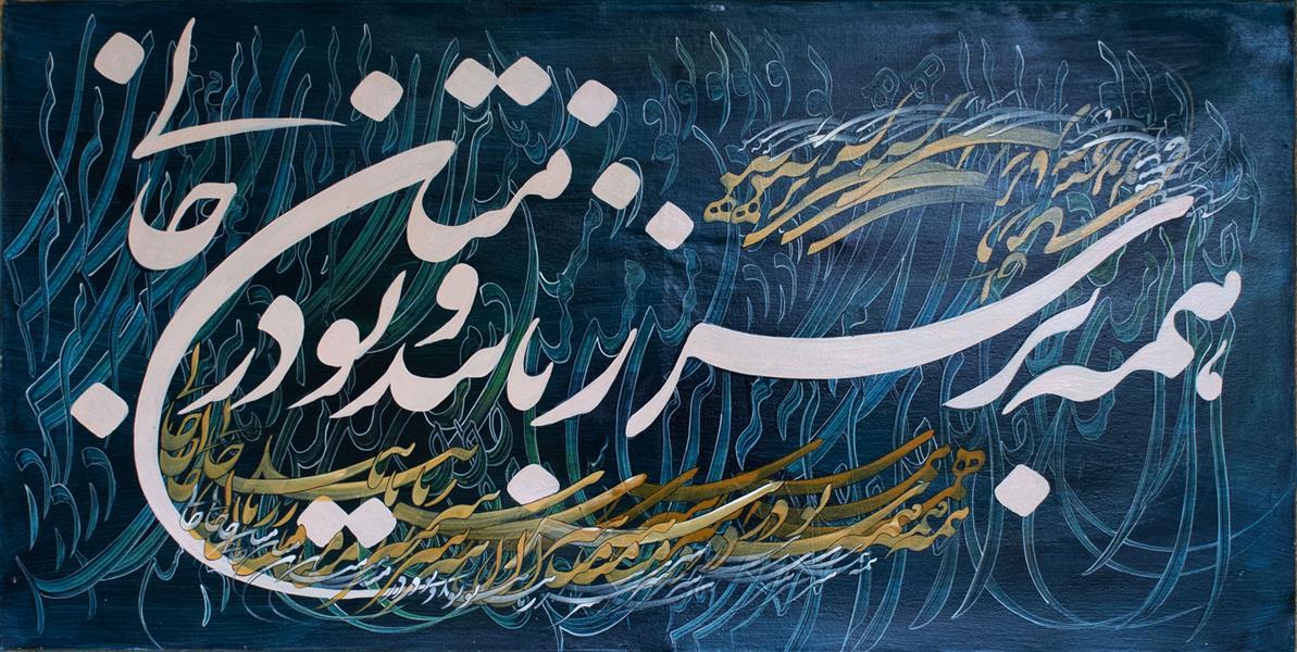 هنر خوشنویسی محفل خوشنویسی احمد اصلی اکریلیک روی بوم شکسته نستعلیق  در میان جانی .۱۳۹۸.سید احمد اصلی