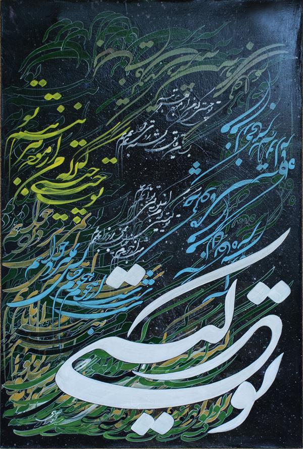 هنر خوشنویسی محفل خوشنویسی احمد اصلی اکریلیک روی بوم .۱۳۹۸.توکیستی که من اینگونه بی تو بی تابم.احمد اصلی