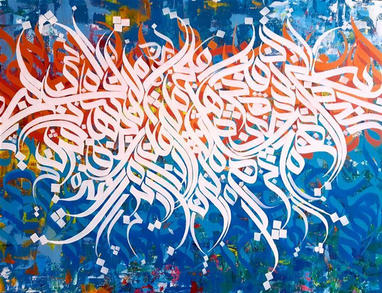 """هنر خوشنویسی محفل خوشنویسی Armin sardari اکریلیک روی بوم ۱۰۰×۱۳۰ """"موجود"""""""
